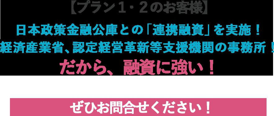 日本政策金融公庫との「連携融資」を実施!経済産業省、認定経営革新等支援機関の事務所!だから、融資に強い!